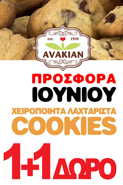 cookies_iounios_alt
